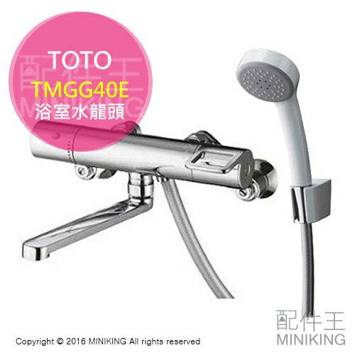 【配件王】現貨 日本製 TOTO TMGG40E 可溫控 浴室淋浴用水龍頭 節水 恆溫 浴室蓮蓬頭 蓮蓬 溫控水龍頭