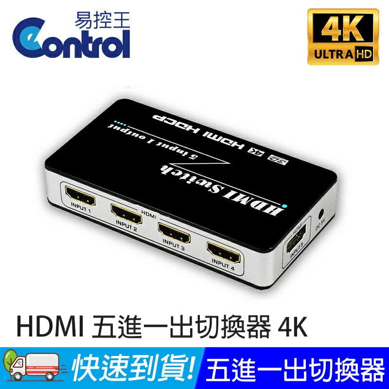 【易控王】HDMI切換器5X1 五進一出選擇器 HDMI2.0 4K60Hz IR遙控(40-213-01)