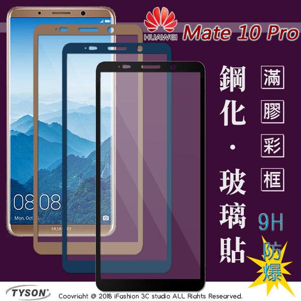 【愛瘋潮】99免運華為HUAWEIMate10Pro(6吋)2.5D滿版滿膠彩框鋼化玻璃保護貼9H