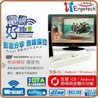 人因科技 MD3056PW 電視好棒iOS加強版 無線HDMI同步分享棒