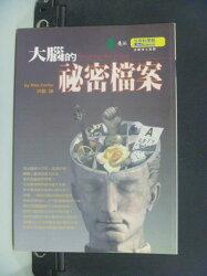 【書寶二手書T9/心理_JIE】大腦的祕密檔案_原價360_麗塔.卡特