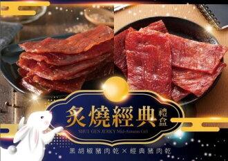 水根肉乾 秋節禮盒【炙燒經典禮】二入禮盒 │ 黑胡椒豬肉乾×經典豬肉乾