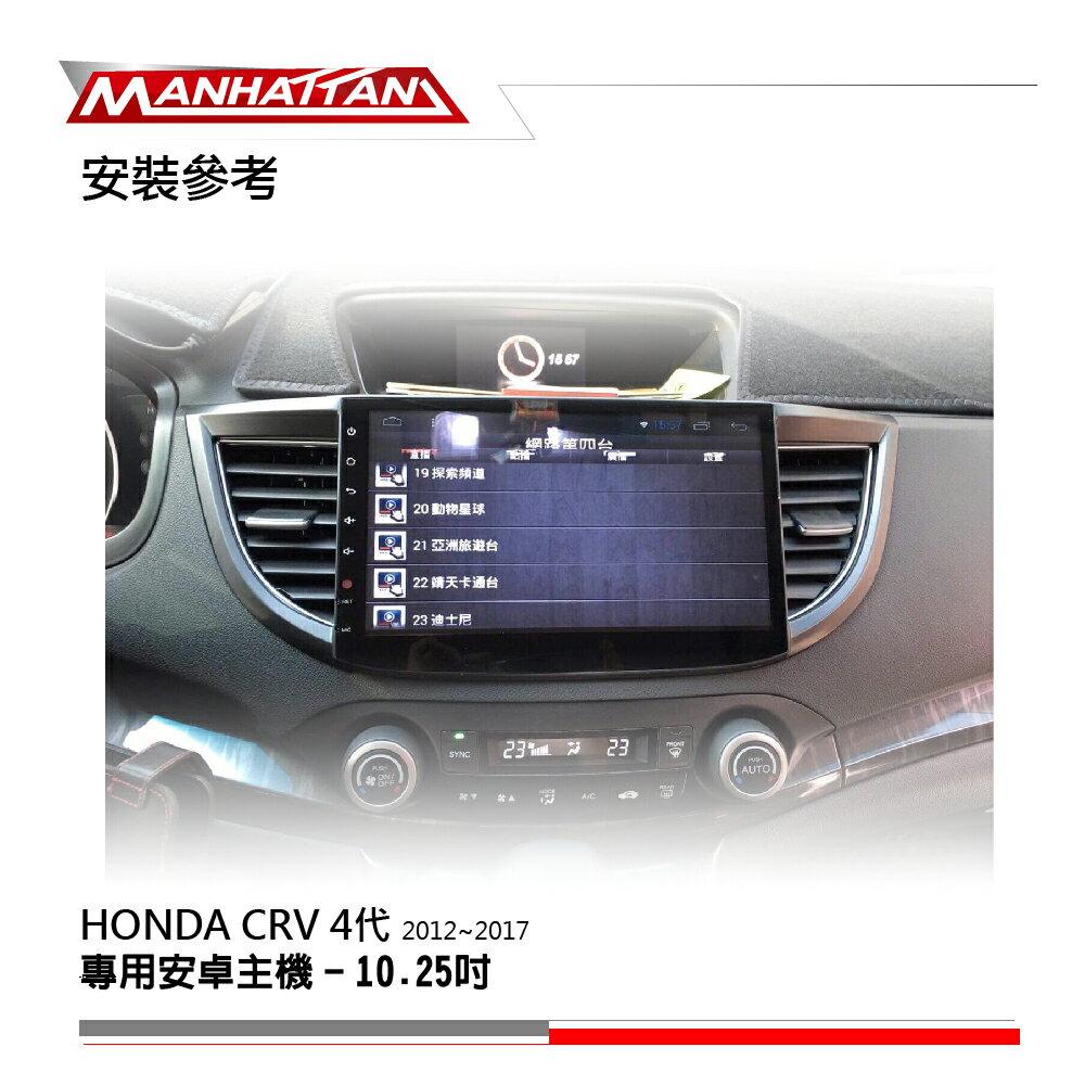 《免費到府安裝》HONDA CRV 4代 12-17年 專用 導航安卓主機