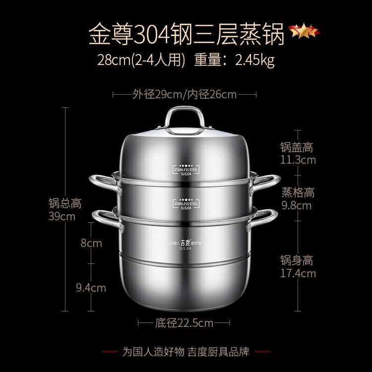 蒸籠 蒸鍋304不銹鋼三層家用加厚大號蒸籠饅頭籠屜電磁爐煤氣灶用