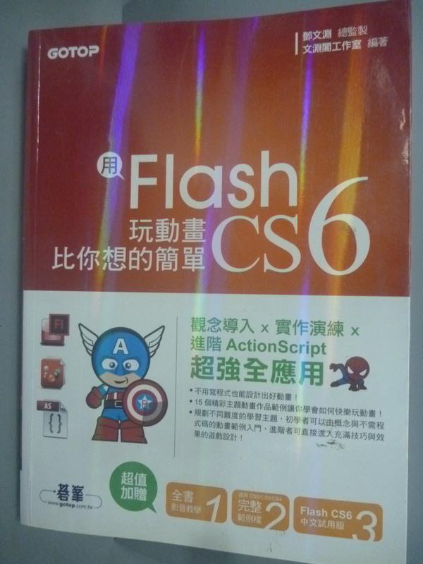 【書寶二手書T1/電腦_XDS】用Flash CS6玩動畫比你想的簡單-範例適用CS6/CS5/CS4_鄧文淵