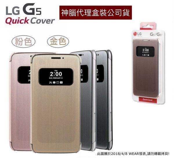 買一送一【LG G5 原廠皮套】CFV-160 G5 H860 原廠感應式皮套【神腦代理盒裝公司貨】Quick Cover