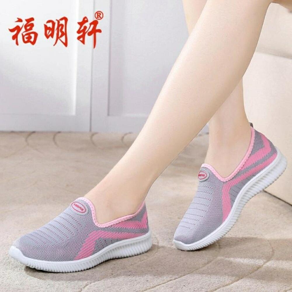 媽媽鞋 布鞋女鞋春秋軟底防滑運動休閒一腳蹬中老年媽媽鞋老人健步  尾牙年會禮物