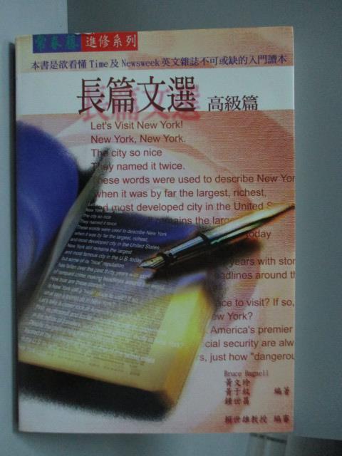 【書寶二手書T1/語言學習_NAS】長篇文選高級篇_黃文玲等