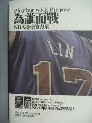 【書寶二手書T3/勵志_QKY】為誰而戰-NBA得分的力量_麥克.約基