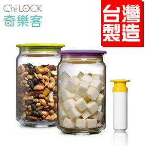 奇樂客密封罐 100%台灣製造 玻璃真空超值組 (750ML*2入+抽氣棒)