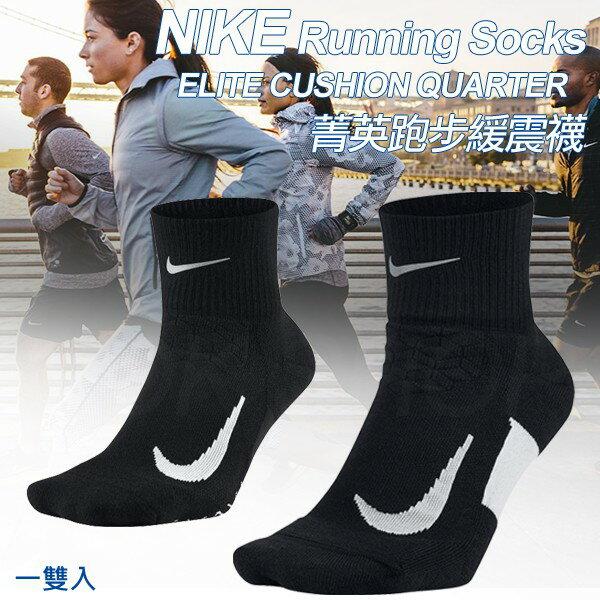 NIKE Dri-Fit 菁英款慢跑襪 運動襪 透氣 短襪 訓練襪 服貼柔軟 路跑襪 兩款(SX5463)