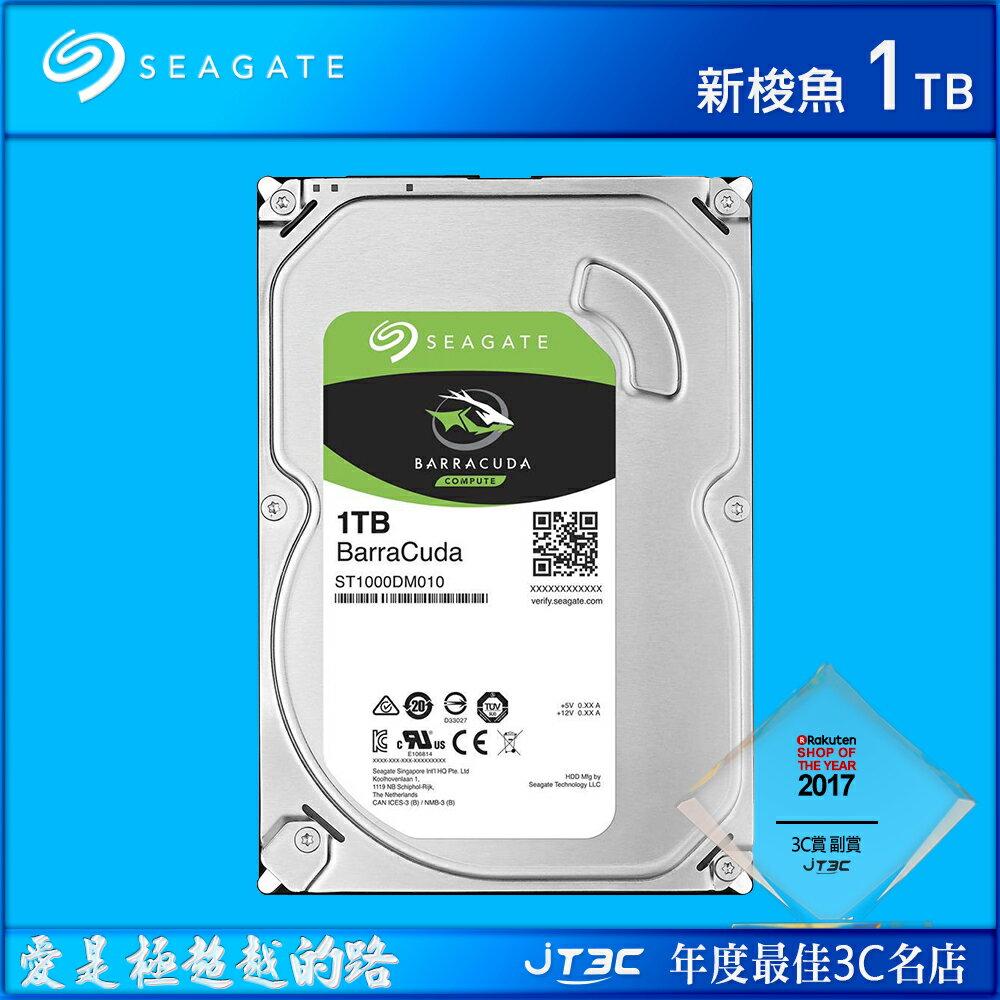 【點數最高16%】Seagate 新梭魚 1TB ST1000DM010 3.5吋 SATAⅢ/3/72R 桌上型硬碟※上限1500點