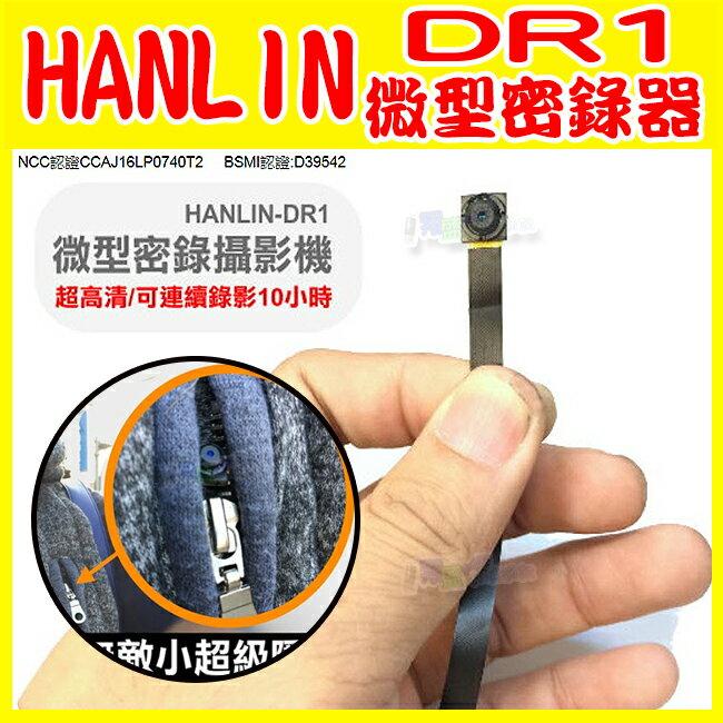 HANLIN DR1 微型密錄器針孔攝影機 1300萬 1080P高清 遙控拍照 錄影機 偷拍錄影鏡頭 行車紀錄器 加贈16G記憶卡
