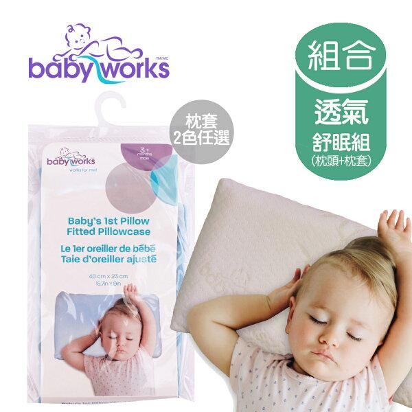 嬰兒枕套嬰兒枕頭枕頭枕套BabyWorks加拿大嬰兒透氣舒眠枕頭套組合-多款可選
