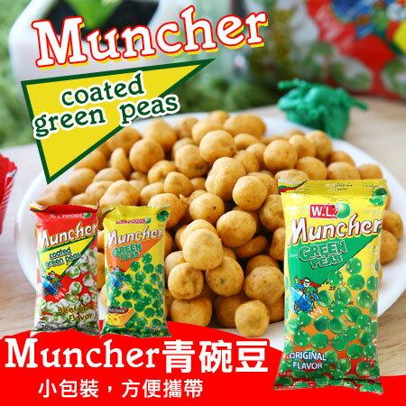 菲律賓W.LFOODSMuncher青碗豆單包70g青豆碗豆餅乾零食隨手包【N102487】
