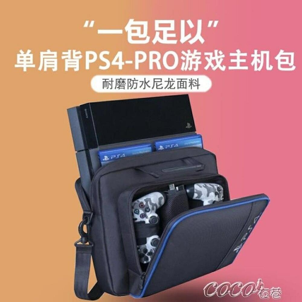 PS4收納包 ps4pro保護包游戲主機配件背包側背斜背包手提包 coco衣巷