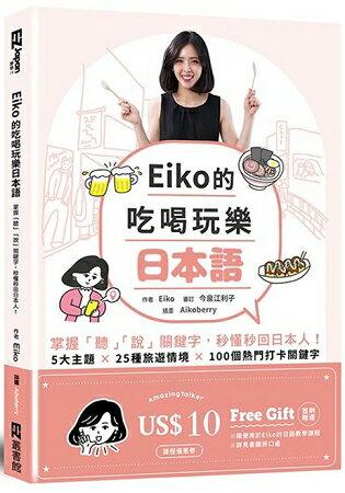 【預購】Eiko的吃喝玩樂日本語:掌握「聽」「說」關鍵字,秒懂秒回日本人!(首刷贈EikoAmazingTalker課程優惠卷/附QRcode音檔)