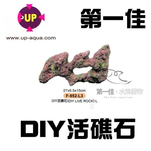 [第一佳水族寵物]台灣UP雅柏〔F-952-L3〕DIY活礁石(1盒=1入)