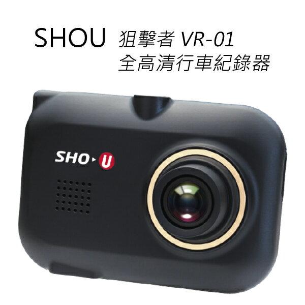 SHOU 狙擊者VR-01 全高清行車記錄器~送三孔點煙插座+16G記憶卡