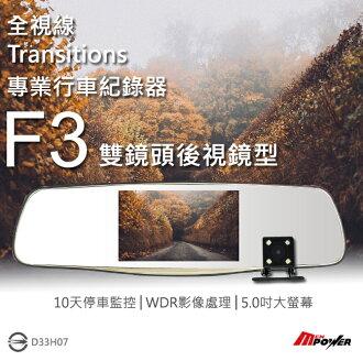 【禾笙科技】免運+16G記憶卡 全視線 F3 雙鏡頭型車紀錄器 10天監控 5.0吋 前170度 G-Sensor F-3