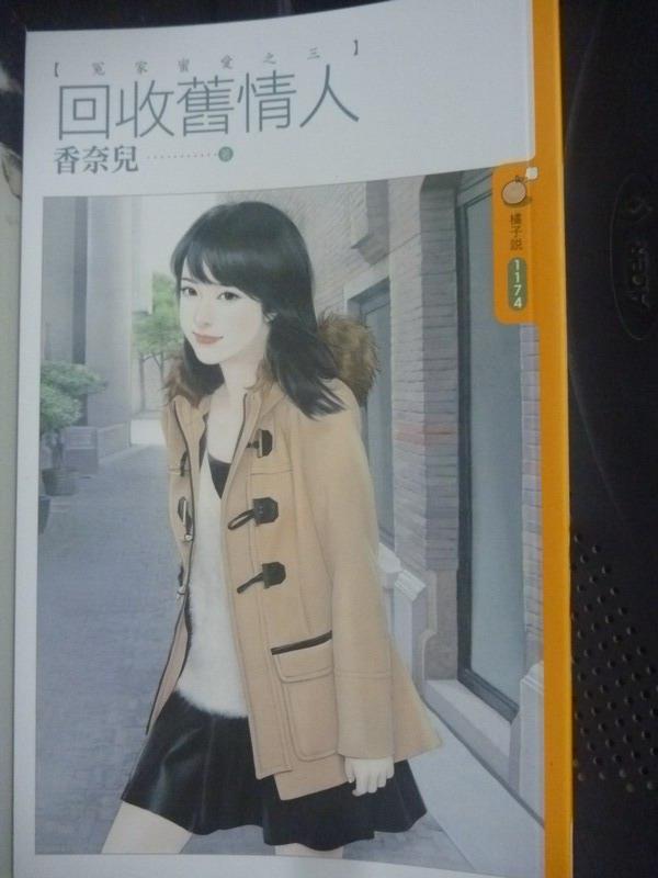 【書寶二手書T4/言情小說_IFA】回收舊情人_香奈兒