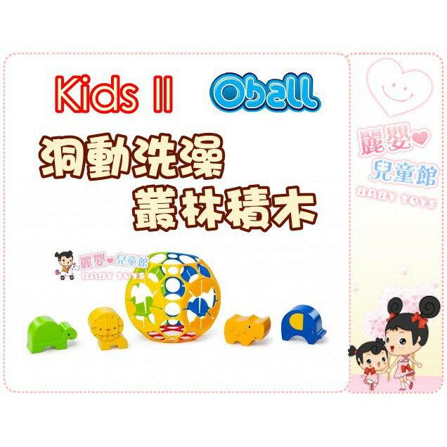麗嬰兒童玩具館~美國Kids II成長玩具-OBALL魔力洞動球-洞動洗澡叢林積木