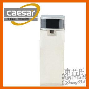 【東益氏】caesar凱撒精品衛浴D612噴霧芳香機(不含飄香劑) 另售電光牌 京典 和成 給皂機 烘手機 烘乾機
