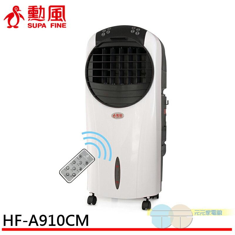 SUPAFINE 勳風 冰風暴霧化水冷扇 HF-A910CM