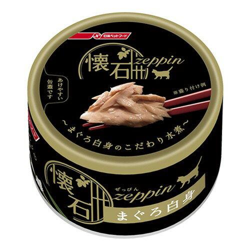 日清懷石系列 zeppin 極品貓罐系列-Z11-水煮鮪魚風味 80g/罐