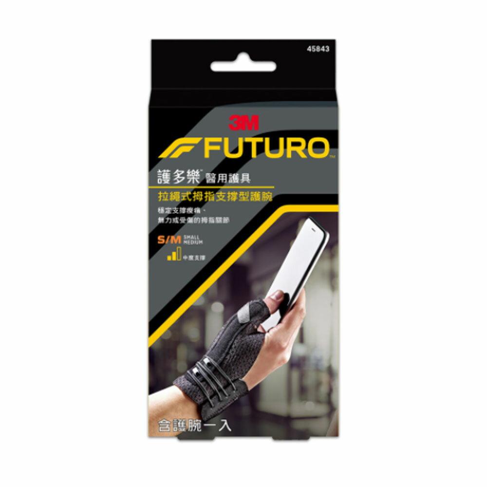 3M Futuro 謢多樂 拉繩式拇指支撐型護腕*愛康介護*
