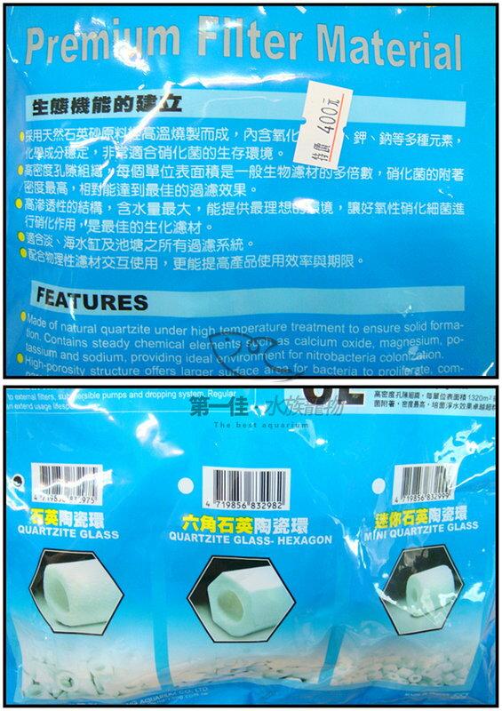 ^~第一佳水族寵物^~ 伊士達ISTA 石英陶瓷環^~6L^(袋裝^)^~免