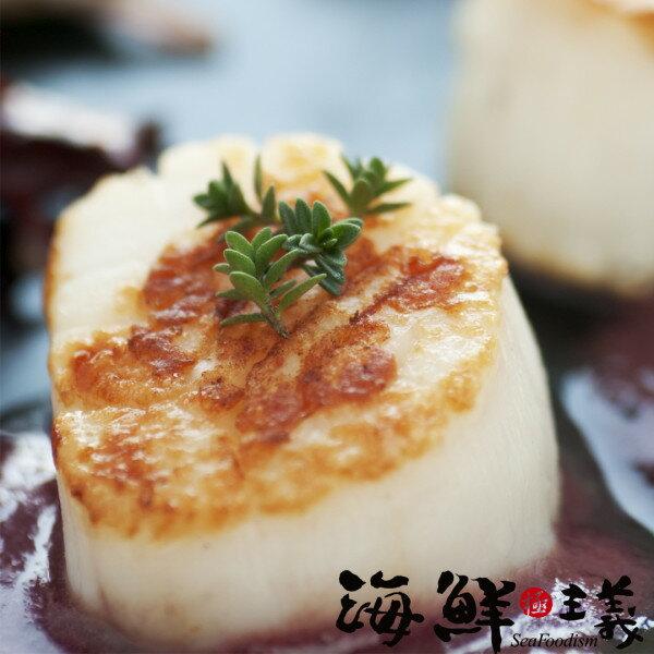【海鮮主義】日本干貝(帆立貝柱)200G(約7顆/包) ●鮮甜美味,飽滿多汁 ●肉質紮實Q彈 ●可煎、炒、炸、湯品 ●急速冷凍鎖住新鮮