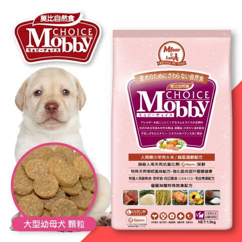 ?Double妹寵物?莫比(Mobby)大型幼母犬羊肉&米【1.5kg】【3kg】