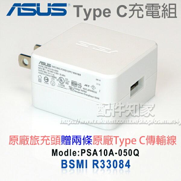 【買一送二】ASUS華碩原廠電源適配器贈「兩條」原廠TypeC傳輸充電線旅充充電器-ZY