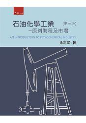 石油化學工業-原料製程及市場