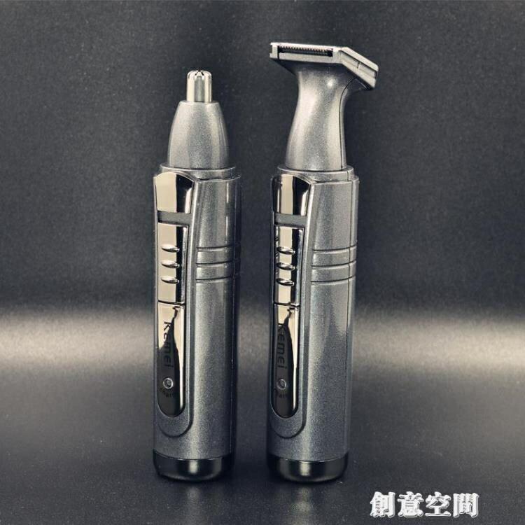 科美鼻毛修剪器男士電動充電式剪鼻毛器刮毛剃毛器剃鼻多功能女用
