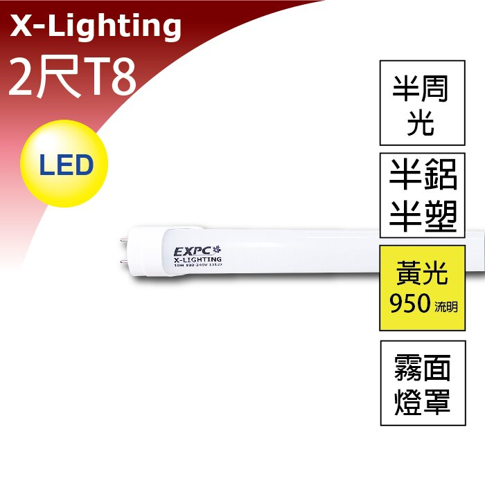 LED T8 2尺 10W 高規版 (黃光) 霧面燈管 半周光 半塑半鋁 X-LIGHTING (10W 20W 40W) 2年保