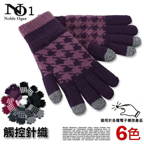 保暖針織雙層 觸控手套 千鳥格款 台灣製 Noble Oger