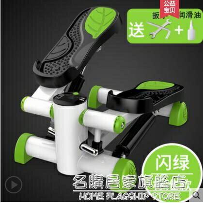 踏步機家用靜音機原地腳踏機健身運動器材迷你踩踏機腿正品 NMS 雙12全館85折