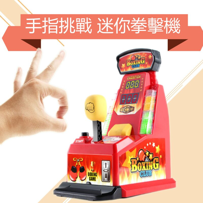 手指頭拳擊機迷你桌上彈指機彈力遊戲機解壓抖音玩具益智過年桌遊迷你拳擊機 - 限時優惠好康折扣