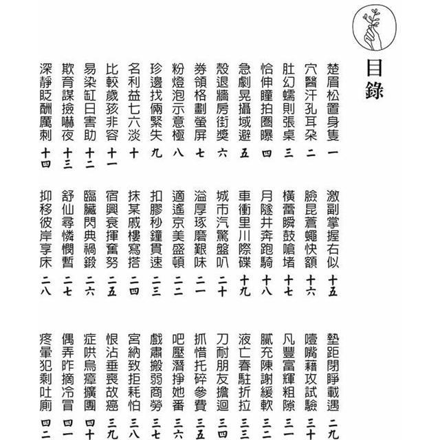 漢字練習國字筆畫順序練習簿 (貳)(鋼筆專用紙) 2