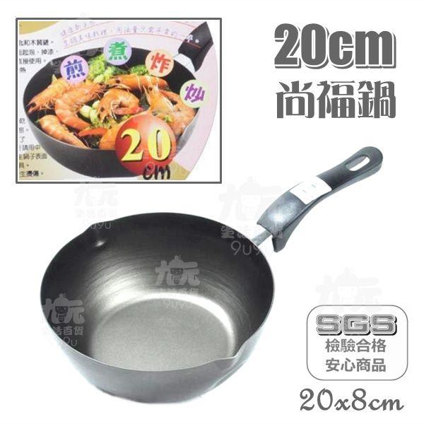 【九元生活百貨】20cm尚福鍋 輕便鍋 不沾鍋 單柄鍋 雪平鍋
