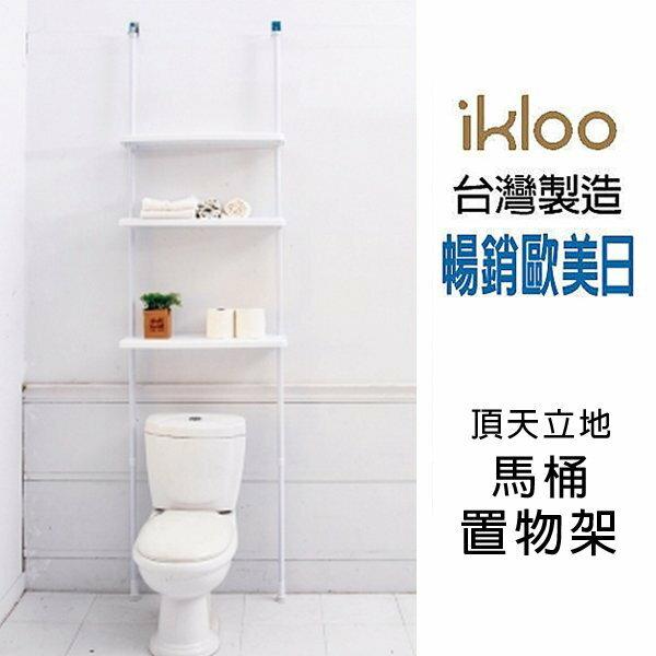 BO雜貨【YV4288】ikloo~頂天立地馬桶置物架 浴室收納架 浴室置物架 衛浴收納用品