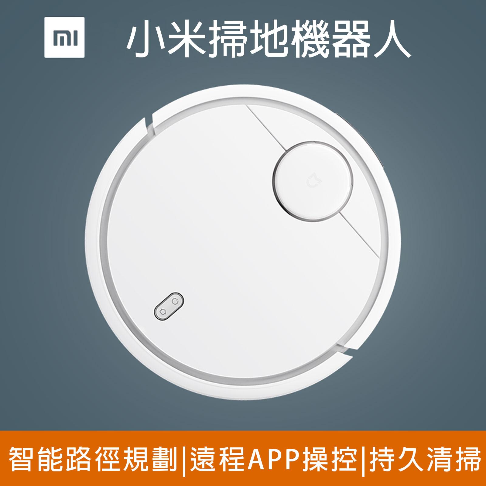 【限郵寄宅配】小米掃地機器人 原廠公司貨 吸塵機【O3335】☆雙兒網☆ 自動静音 非iRobot Neato Roomba 2