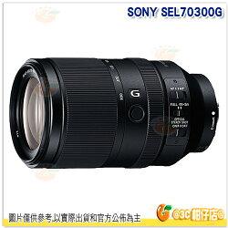 缺貨 可分期 SONY 70-300mm F4.5-5.6 G 望遠變焦鏡 台灣索尼公司貨 SEL70300G
