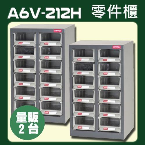 『量販2台』【收納神器零件櫃】樹德A6V-212H12格抽屜裝潢水電維修汽車耗材電子精密車床電器