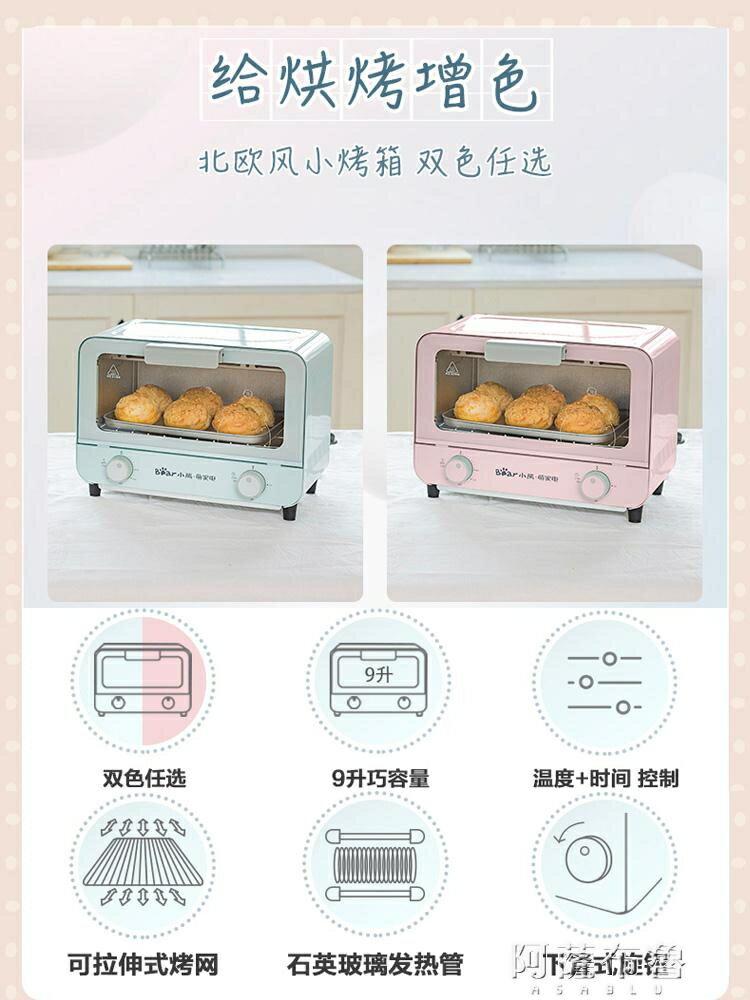烤箱 小熊烤箱北歐風家用多功能電烤箱全自動蛋糕面包烘焙小型迷你電器 MKS【居家家】