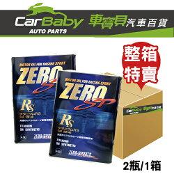 【車寶貝推薦】ZERO SP RS 5W40 液鈦酯全合成機油(兩瓶整箱)