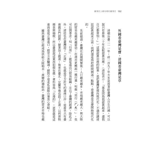 臺灣史上最有梗的臺灣史 4