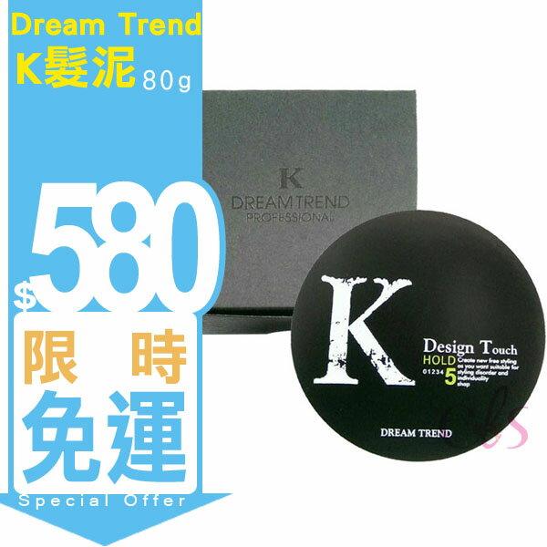 Dream Trend K髮泥(80g)☆艾莉莎ELS☆